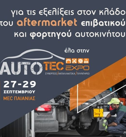 Sold out η AUTOTEC EXPO 2019!